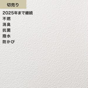 シンプルパックプラス切売り (生のり付きスリット壁紙のみ) シンコール BB9242