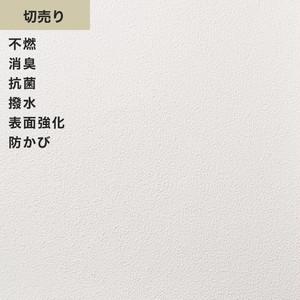 シンプルパックプラス切売り (生のり付きスリット壁紙のみ) シンコール BB9244