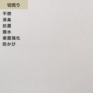 シンプルパックプラス切売り (生のり付きスリット壁紙のみ) シンコール BB9245