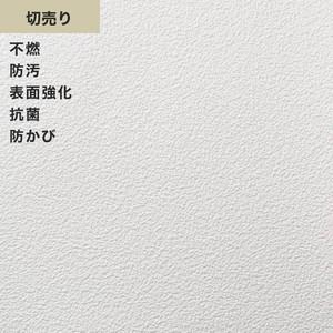 シンプルパックプラス切売り (生のり付きスリット壁紙のみ) シンコール BB9247
