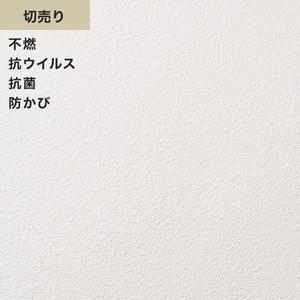シンプルパックプラス切売り (生のり付きスリット壁紙のみ) シンコール BB9248