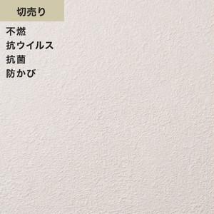 シンプルパックプラス切売り (生のり付きスリット壁紙のみ) シンコール BB9249
