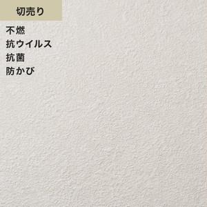 シンプルパックプラス切売り (生のり付きスリット壁紙のみ) シンコール BB9250