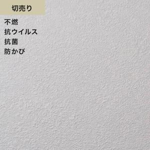 シンプルパックプラス切売り (生のり付きスリット壁紙のみ) シンコール BB9251