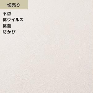 シンプルパックプラス切売り (生のり付きスリット壁紙のみ) シンコール BB9252