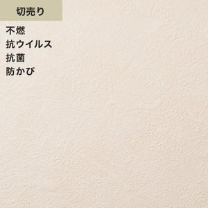 シンプルパックプラス切売り (生のり付きスリット壁紙のみ) シンコール BB9253