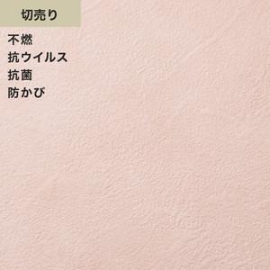 シンプルパックプラス切売り (生のり付きスリット壁紙のみ) シンコール BB9254