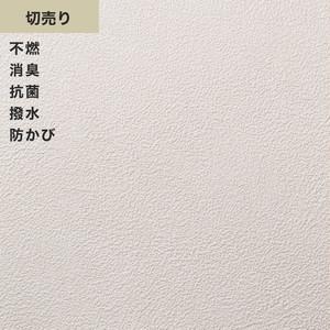 シンプルパックプラス切売り (生のり付きスリット壁紙のみ) シンコール BB9287