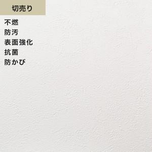 シンプルパックプラス切売り (生のり付きスリット壁紙のみ) シンコール BB9307