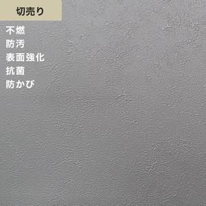 シンプルパックプラス切売り (生のり付きスリット壁紙のみ) シンコール BB9310