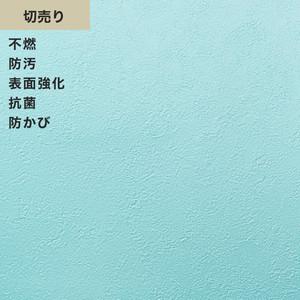 シンプルパックプラス切売り (生のり付きスリット壁紙のみ) シンコール BB9312