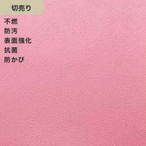 シンプルパックプラス切売り (生のり付きスリット壁紙のみ) シンコール BB9313