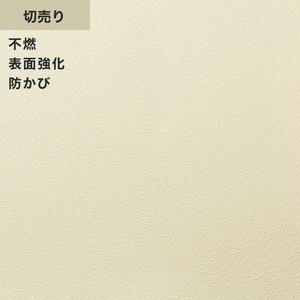 シンプルパックプラス切売り (生のり付きスリット壁紙のみ) シンコール BB9317