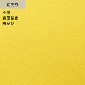 シンプルパックプラス切売り (生のり付きスリット壁紙のみ) シンコール BB9320