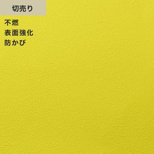 シンプルパックプラス切売り (生のり付きスリット壁紙のみ) シンコール BB9321