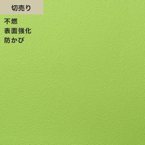 シンプルパックプラス切売り (生のり付きスリット壁紙のみ) シンコール BB9322