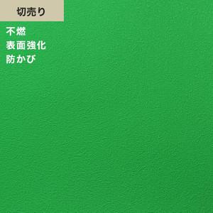 シンプルパックプラス切売り (生のり付きスリット壁紙のみ) シンコール BB9323