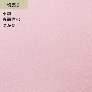 シンプルパックプラス切売り (生のり付きスリット壁紙のみ) シンコール BB9324