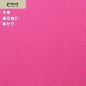 シンプルパックプラス切売り (生のり付きスリット壁紙のみ) シンコール BB9325