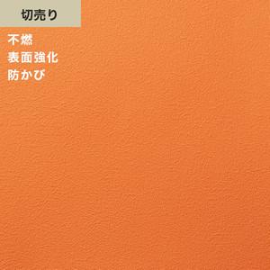 シンプルパックプラス切売り (生のり付きスリット壁紙のみ) シンコール BB9327