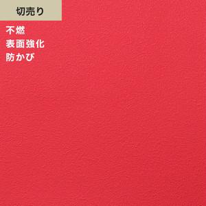 シンプルパックプラス切売り (生のり付きスリット壁紙のみ) シンコール BB9328