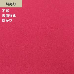 シンプルパックプラス切売り (生のり付きスリット壁紙のみ) シンコール BB9329