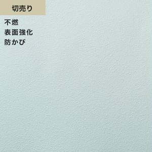 シンプルパックプラス切売り (生のり付きスリット壁紙のみ) シンコール BB9333