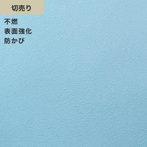 シンプルパックプラス切売り (生のり付きスリット壁紙のみ) シンコール BB9334