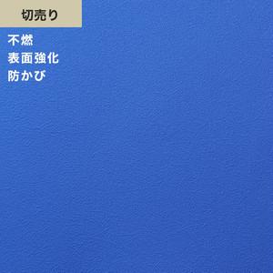 シンプルパックプラス切売り (生のり付きスリット壁紙のみ) シンコール BB9335