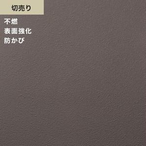 シンプルパックプラス切売り (生のり付きスリット壁紙のみ) シンコール BB9339