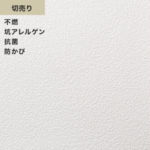 シンプルパックプラス切売り (生のり付きスリット壁紙のみ) シンコール BB9342