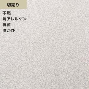 シンプルパックプラス切売り (生のり付きスリット壁紙のみ) シンコール BB9344