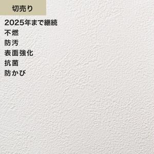 シンプルパックプラス切売り (生のり付きスリット壁紙のみ) シンコール BB9354