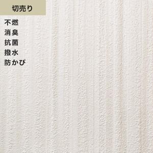 シンプルパックプラス切売り (生のり付きスリット壁紙のみ) シンコール BB9373