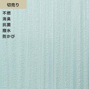 シンプルパックプラス切売り (生のり付きスリット壁紙のみ) シンコール BB9374