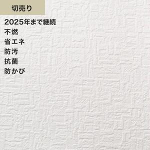 シンプルパックプラス切売り (生のり付きスリット壁紙のみ) シンコール BB9377