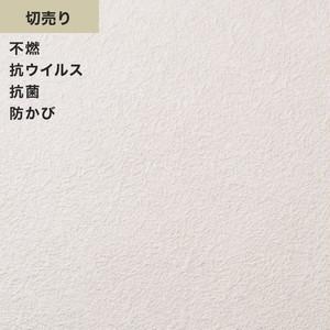 シンプルパックプラス切売り (生のり付きスリット壁紙のみ) シンコール BB9450