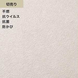 シンプルパックプラス切売り (生のり付きスリット壁紙のみ) シンコール BB9451