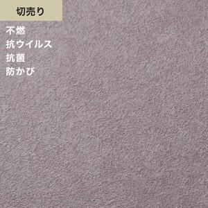 シンプルパックプラス切売り (生のり付きスリット壁紙のみ) シンコール BB9452