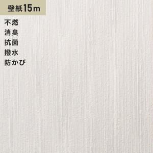 シンプルパックプラス15m (生のり付きスリット壁紙のみ) シンコール BB9050