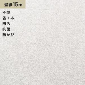 シンプルパックプラス15m (生のり付きスリット壁紙のみ) シンコール BB9056