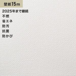 シンプルパックプラス15m (生のり付きスリット壁紙のみ) シンコール BB9059