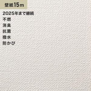 シンプルパックプラス15m (生のり付きスリット壁紙のみ) シンコール BB9068