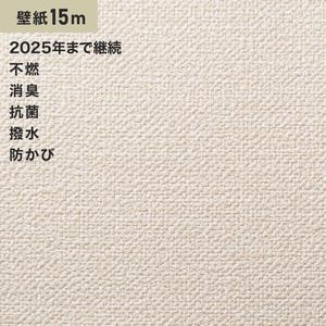 シンプルパックプラス15m (生のり付きスリット壁紙のみ) シンコール BB9070