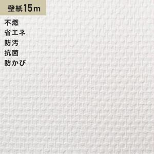 シンプルパックプラス15m (生のり付きスリット壁紙のみ) シンコール BB9075