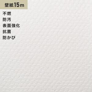 シンプルパックプラス15m (生のり付きスリット壁紙のみ) シンコール BB9078