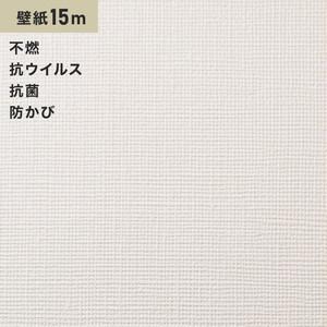 シンプルパックプラス15m (生のり付きスリット壁紙のみ) シンコール BB9085