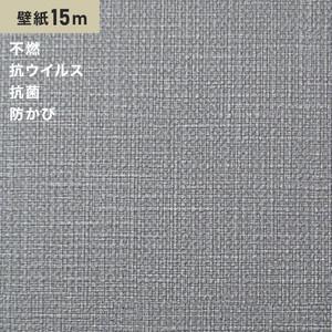 シンプルパックプラス15m (生のり付きスリット壁紙のみ) シンコール BB9091