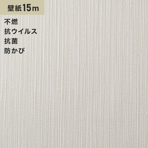 シンプルパックプラス15m (生のり付きスリット壁紙のみ) シンコール BB9097