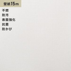 シンプルパックプラス15m (生のり付きスリット壁紙のみ) シンコール BB9104